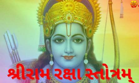 Rama Raksha Stotram lyrics in Gujarati with pdf and meaning