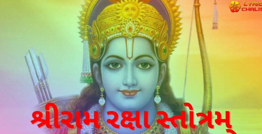 [શ્રીરામ રક્ષા સ્તોત્રમ્] ᐈ Rama Raksha Stotram Lyrics In Gujarati With PDF