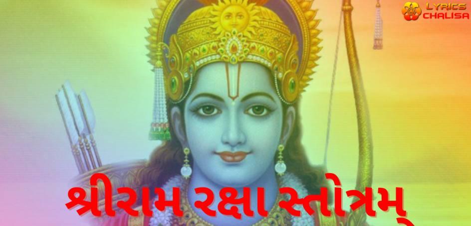 Rama Raksha Stotram lyrics in Gujarati with pdf and meaning
