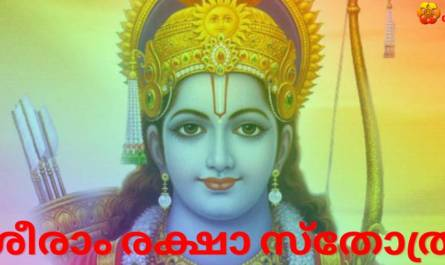 Rama Raksha Stotram lyrics in Malayalam with pdf and meaning