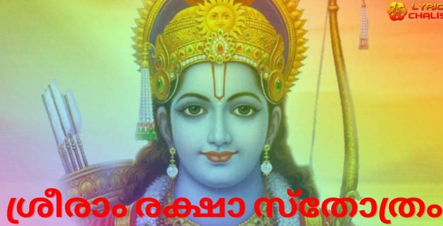 [ശ്രീരാം രക്ഷാ സ്തോത്രം] ᐈ Rama Raksha Stotram Lyrics In Malayalam With PDF