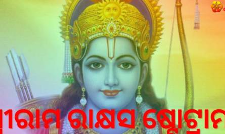 Rama Raksha Stotram lyrics in Oriya with pdf and meaning