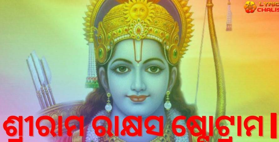 [ଶ୍ରୀରାମ ରାକ୍ଷସ ଷ୍ଟୋଟ୍ରାମ |] ᐈ Rama Raksha Stotram Lyrics In Oriya With PDF