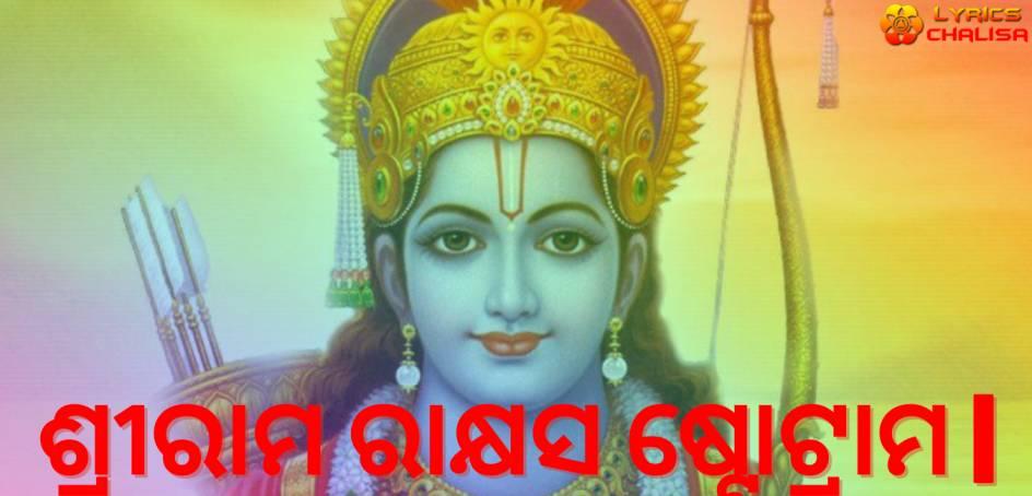 Rama Raksha Stotram lyrics in Oriya with pdf and meaning
