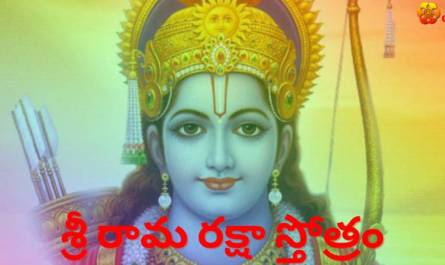 Rama Raksha Stotram lyrics in Telugu with pdf and meaning