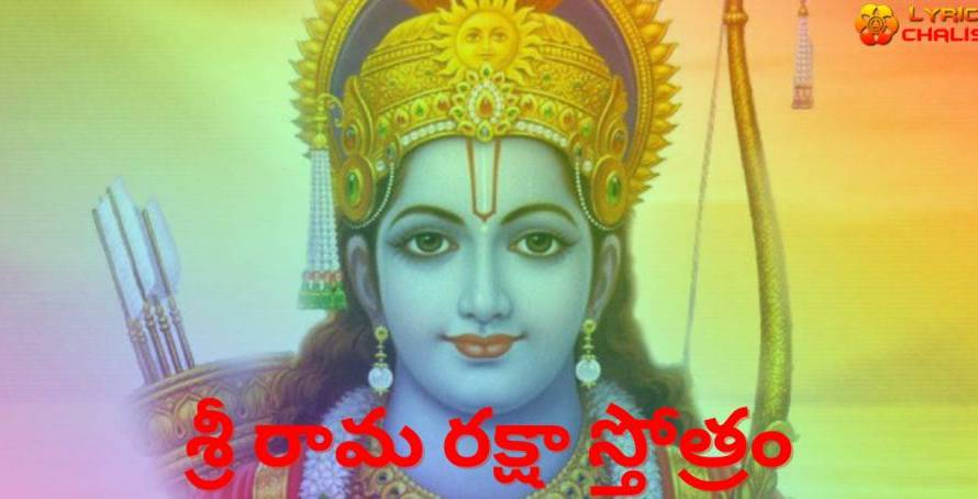 [శ్రీ రామ రక్షా స్తోత్రం] ᐈ Rama Raksha Stotram Lyrics In Telugu With PDF
