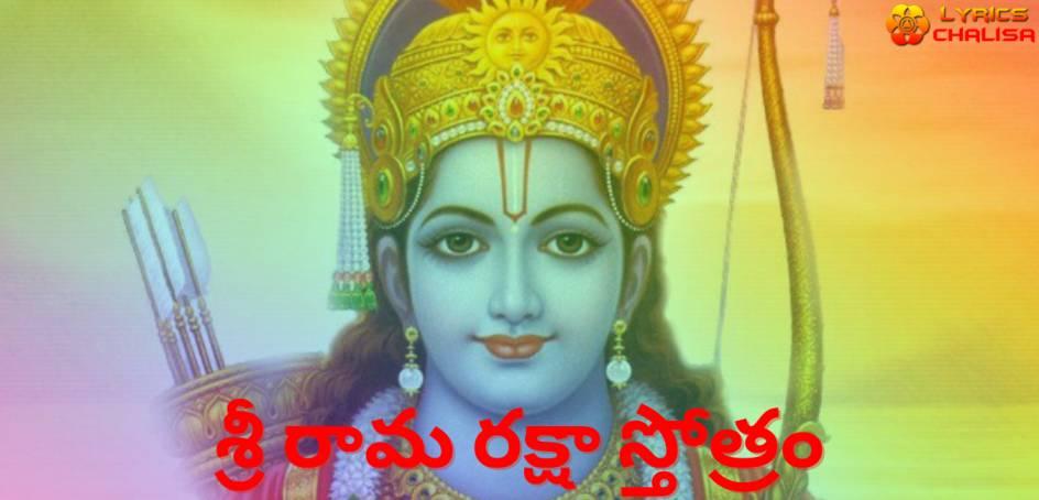 Rama Raksha Stotram lyrics in Telugu with pdf and meaning