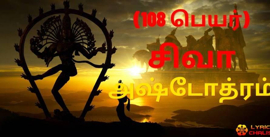 [சிவா அஷ்டோத்ரம்] ᐈ Shiva Ashtothram Namawali Lyrics In Tamil With PDF