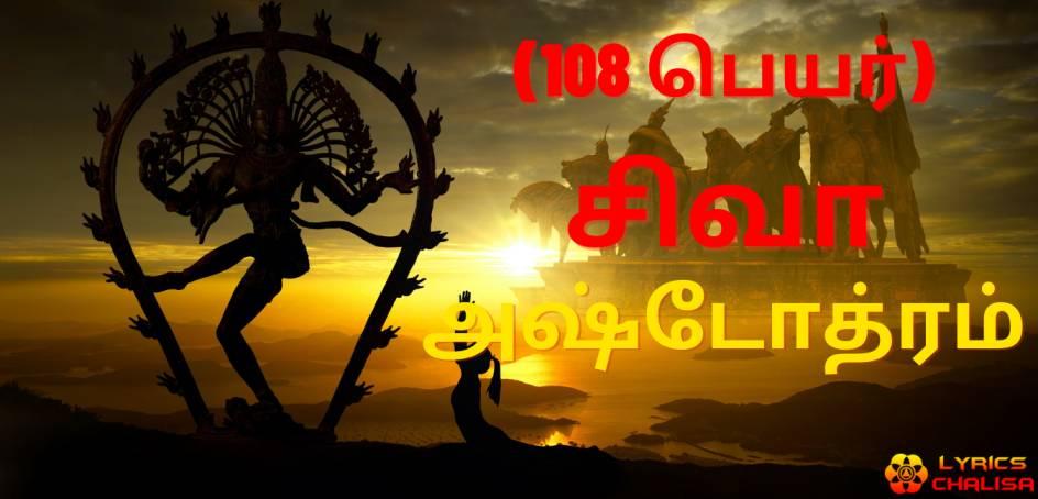 Shiva Ashtothram sata namawali lyrics in Tamil with pdf and meaning