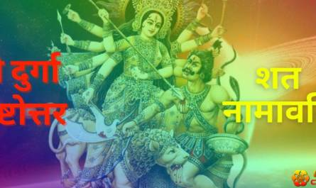 Durga Ashtottara lyrics in Hindi with benefits, meaning and pdf