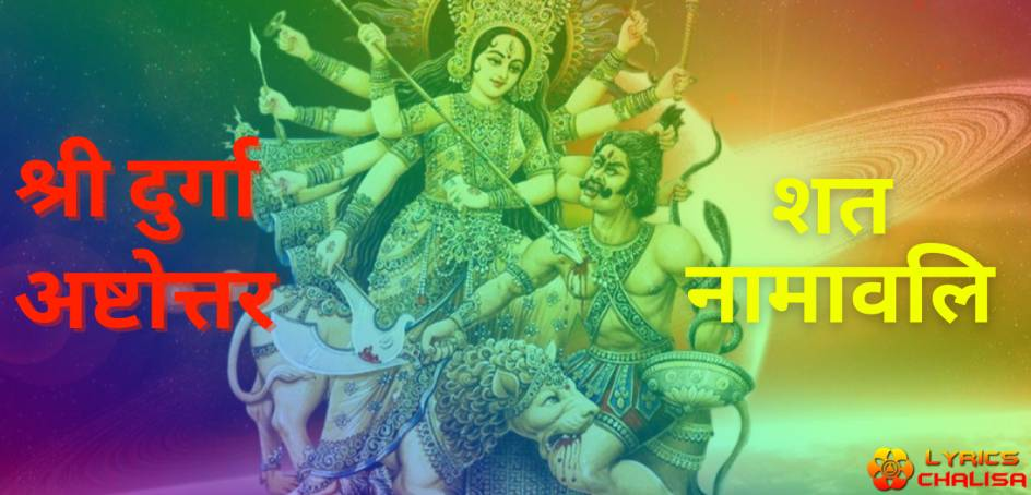 Durga Ashtottara lyrics in Hindi with benefits, meaning and pdf