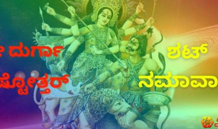 Durga Ashtottara lyrics in kannada with benefits, meaning and pdf
