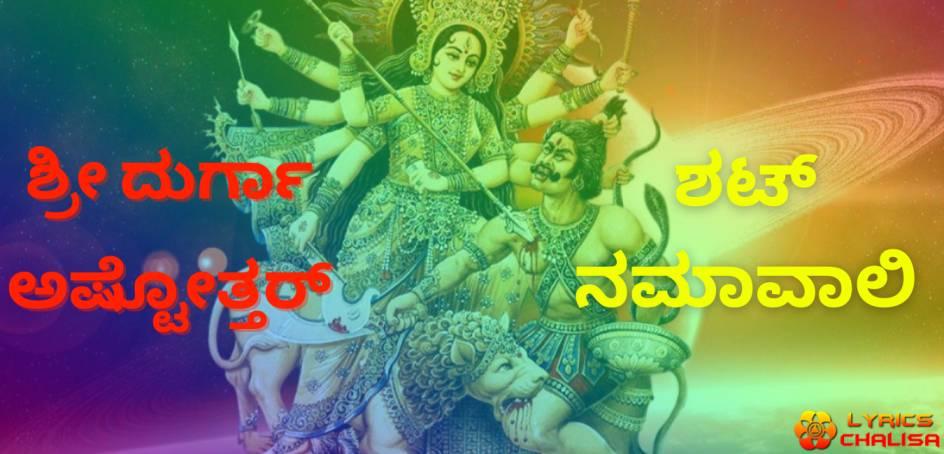 Durga Ashtottara lyrics in kannada with benefits, meaning and pdf