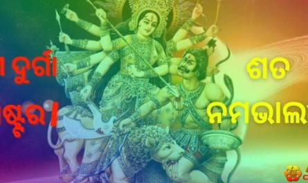 Durga Ashtottara lyrics in odia/odia with benefits, meaning and pdf
