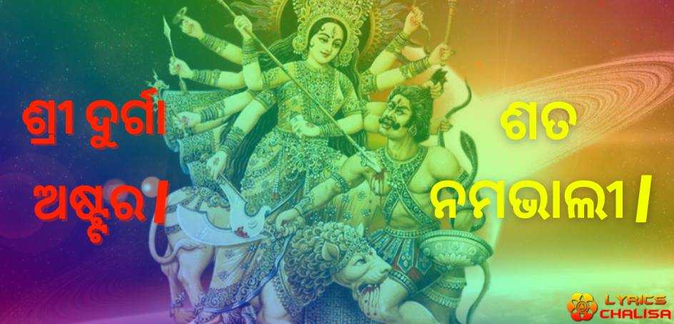 Durga Ashtottara lyrics in odia/odia with benefits, meaning and pdf