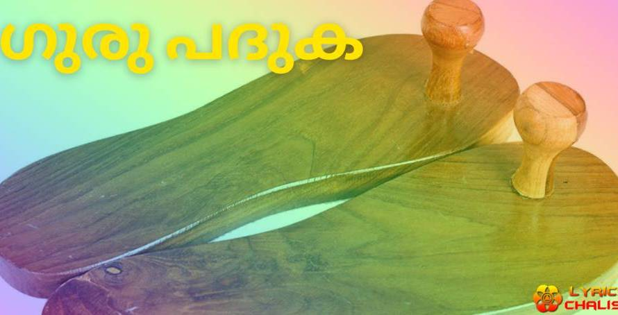 [ഗുരു പദുക] ᐈ Guru Paduka Stotram Lyrics In Malayalam With PDF