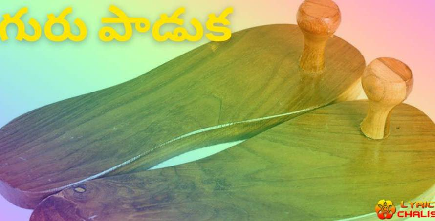 [గురు పాడుక] ᐈ Guru Paduka Stotram Lyrics In Telugu With PDF