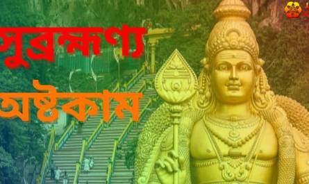 Subramanya Ashtakam Lyrics in bengali with PDF and meaning