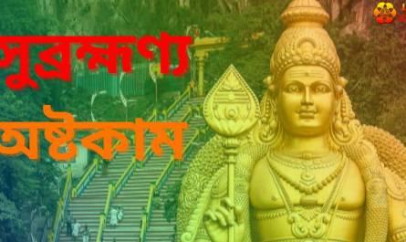 Subramanya Ashtakam Lyrics in bengali with PDF and meaning