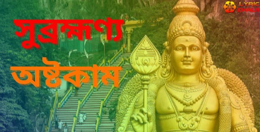 [সুব্রহ্মণ্য অষ্টকাম] ᐈ Subrahmanya Ashtakam Stotram Lyrics In Bengali With PDF