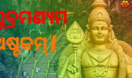 Subramanya Ashtakam Lyrics in oriya with PDF and meaning