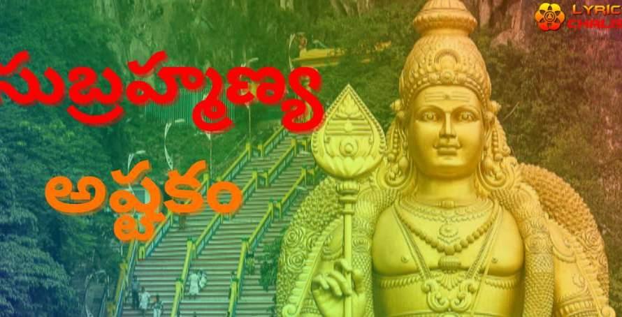 [సుబ్రహ్మణ్య అష్టకం] ᐈ Subrahmanya Ashtakam Stotram Lyrics In Telugu With PDF