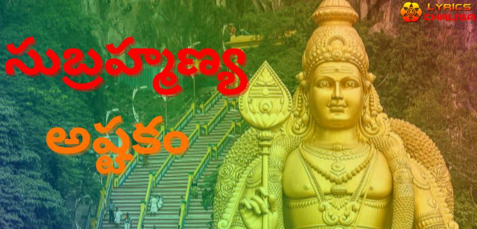 Subramanya Ashtakam Lyrics in telugu with PDF and meaning