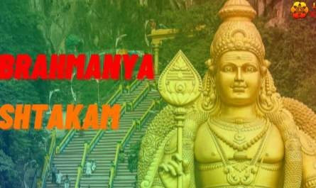 Subramanya Ashtakam Lyrics in english with PDF and meaning