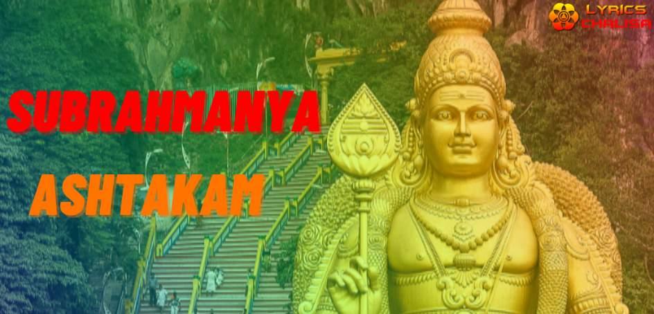Subramanya Ashtakam Lyrics in english with PDF and meaning