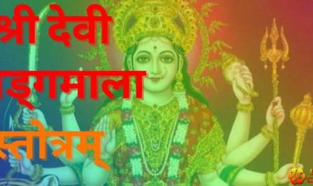 devi khadgamala stotram lyrics in hindi with pdf, meaning and benefits