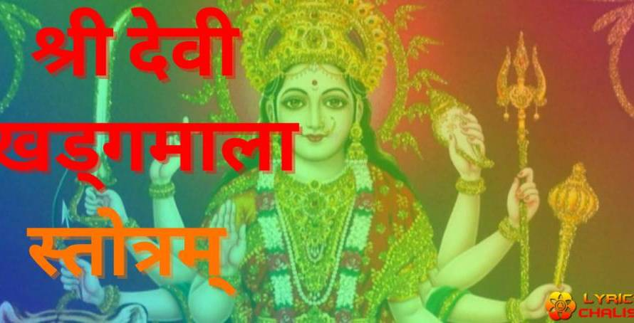 [श्री देवी खड्गमाला] ᐈ Sri Devi Khadgamala Stotram Lyrics In Hindi/Sanskrit With PDF