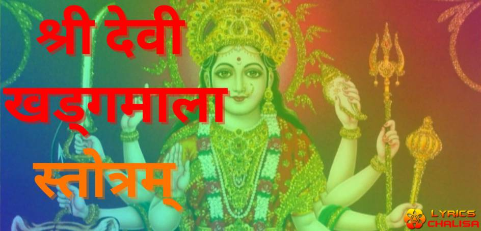 devi khadgamala stotram lyrics in hindi with pdf, meaning and benefits