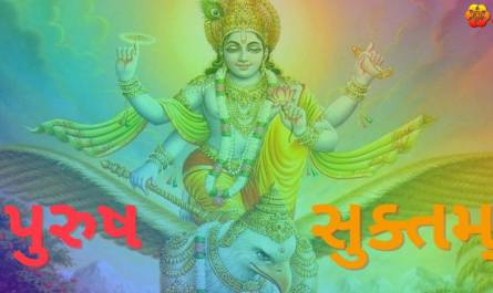 Purusha Suktam Stotram lyrics in Gujarati with meaning, benefits, pdf and mp3 song