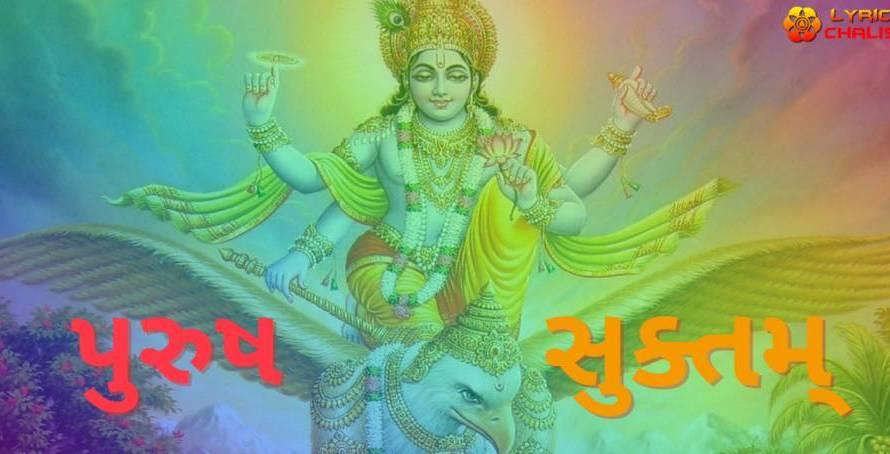 [પુરુષ સુક્તમ્] ᐈ Purusha Suktam Stotram Lyrics In Gujarati With PDF