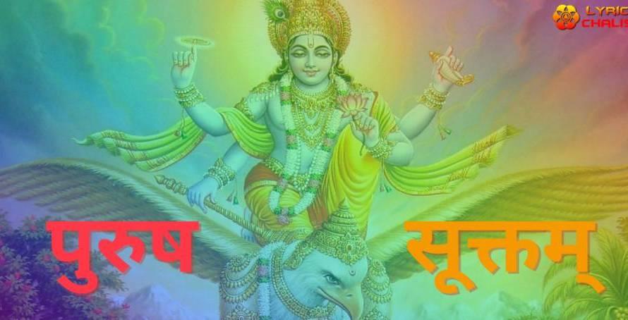 [पुरुष सूक्तम्] ᐈ Purusha Suktam Stotram Lyrics In Hindi With PDF