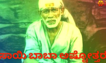 Sai Baba Ashtothram lyrics in Kannada with meaning, benefits, pdf and mp3 song