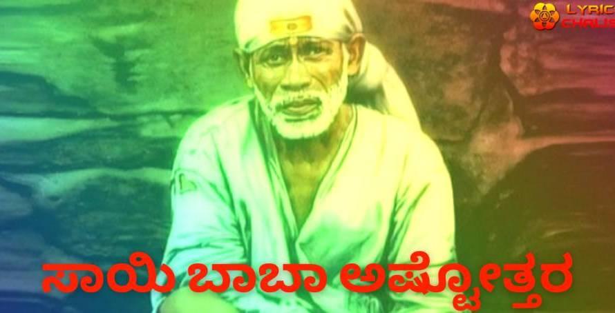 [ಸಾಯಿ ಬಾಬಾ ಅಷ್ಟೋತ್ತರ] ᐈ Sai Baba Ashtothram Lyrics In Kannada With PDF