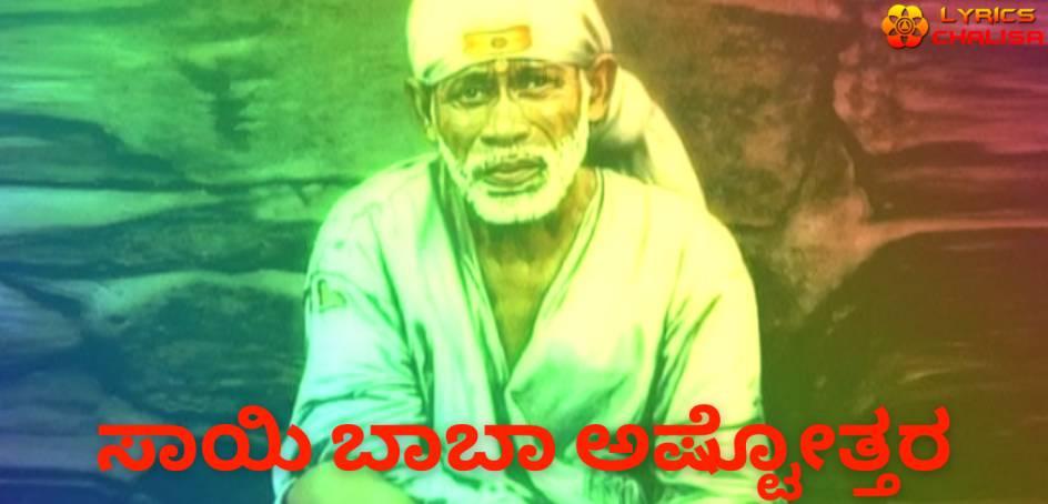 Sai Baba Ashtothram lyrics in Kannada with meaning, benefits, pdf and mp3 song