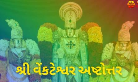 Venkateswara Ashtothram Stotram lyrics in Gujarati with meaning, benefits, pdf and mp3 song