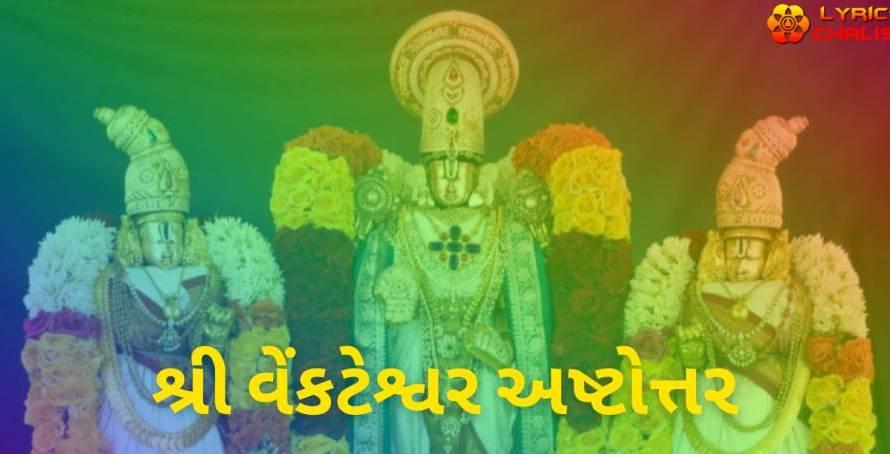 [શ્રી વેંકટેશ્વર અષ્ટોત્તર] ᐈ Venkateswara Ashtothram ShataNamavali Lyrics In Gujarati With PDF