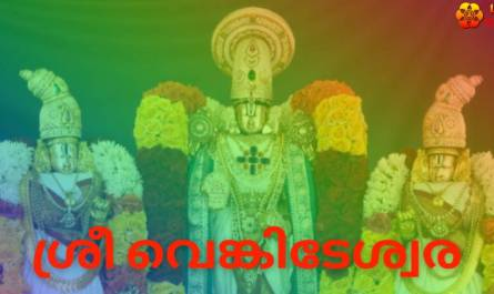 Venkateswara Ashtothram Stotram lyrics in Malayalam with meaning, benefits, pdf and mp3 song