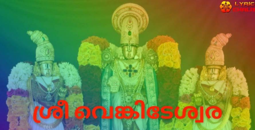 [ശ്രീ വെങ്കിടേശ്വര] ᐈ Venkateswara Ashtothram ShataNamavali Lyrics In Malayalam With PDF