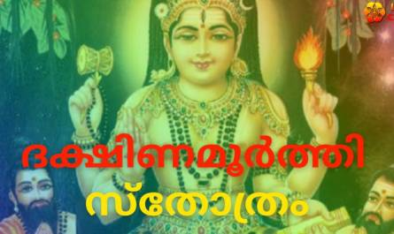 Dakshinamurthy Stotram lyrics in Malayalam with meaning, benefits, pdf and mp3 song