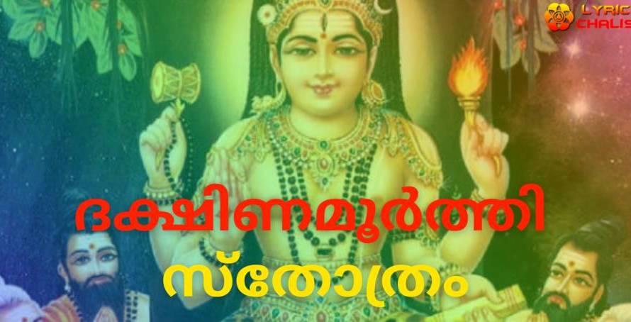 [ദക്ഷിണമൂർത്തി] ᐈ Dakshinamurthy Stotram Lyrics In Malayalam With PDF