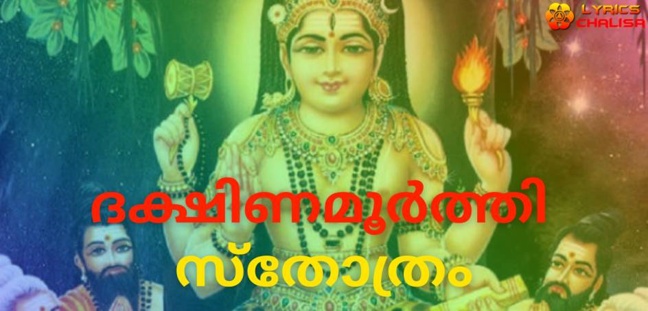 Dakshinamurthy Stotram lyrics in Malayalam with meaning, benefits, pdf and mp3 song