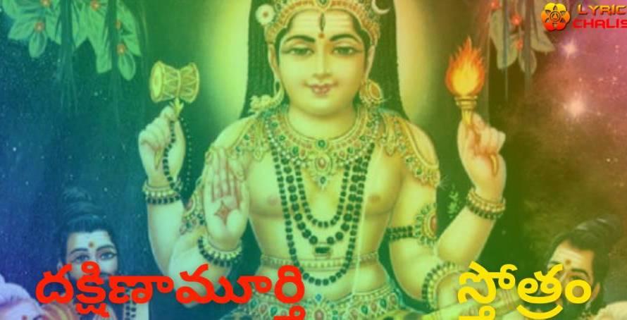 [దక్షిణామూర్తి స్తోత్రం] ᐈ Dakshinamurthy Stotram Lyrics In Telugu With PDF
