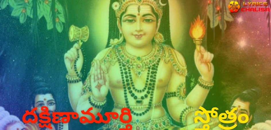 Dakshinamurthy Stotram lyrics in telugu with meaning, benefits, pdf and mp3 song