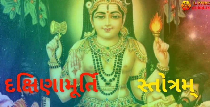 [દક્ષિણામૂર્તિ સ્તોત્રમ્] ᐈ Dakshinamurthy Stotram Lyrics In Gujarati With PDF