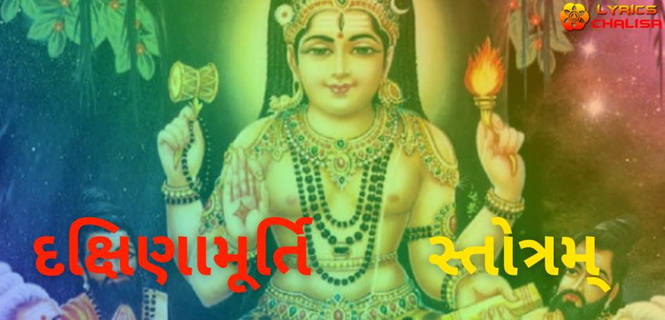 Dakshinamurthy Stotram lyrics in Gujarati with meaning, benefits, pdf and mp3 song