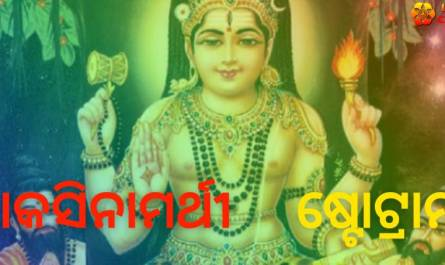Dakshinamurthy Stotram lyrics in Oriya/Odia with meaning, benefits, pdf and mp3 song